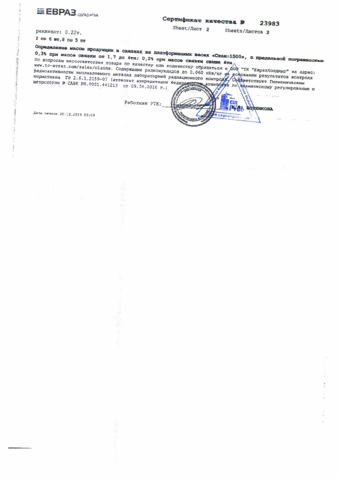 Сертификат Шпунт Ларсена Л5УМ (2)