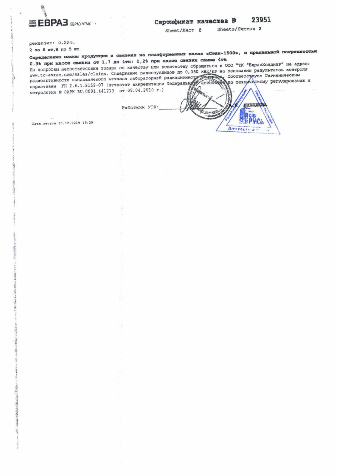 Сертификат Шпунт Ларсена Л5УМ (4)