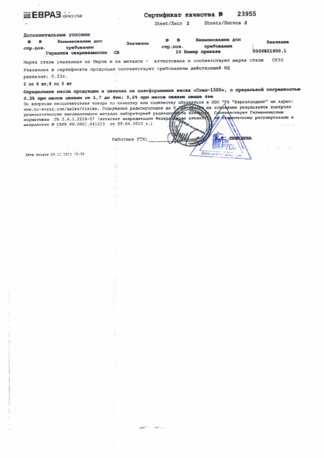 Сертификат Шпунт Ларсена Л5УМ (6)