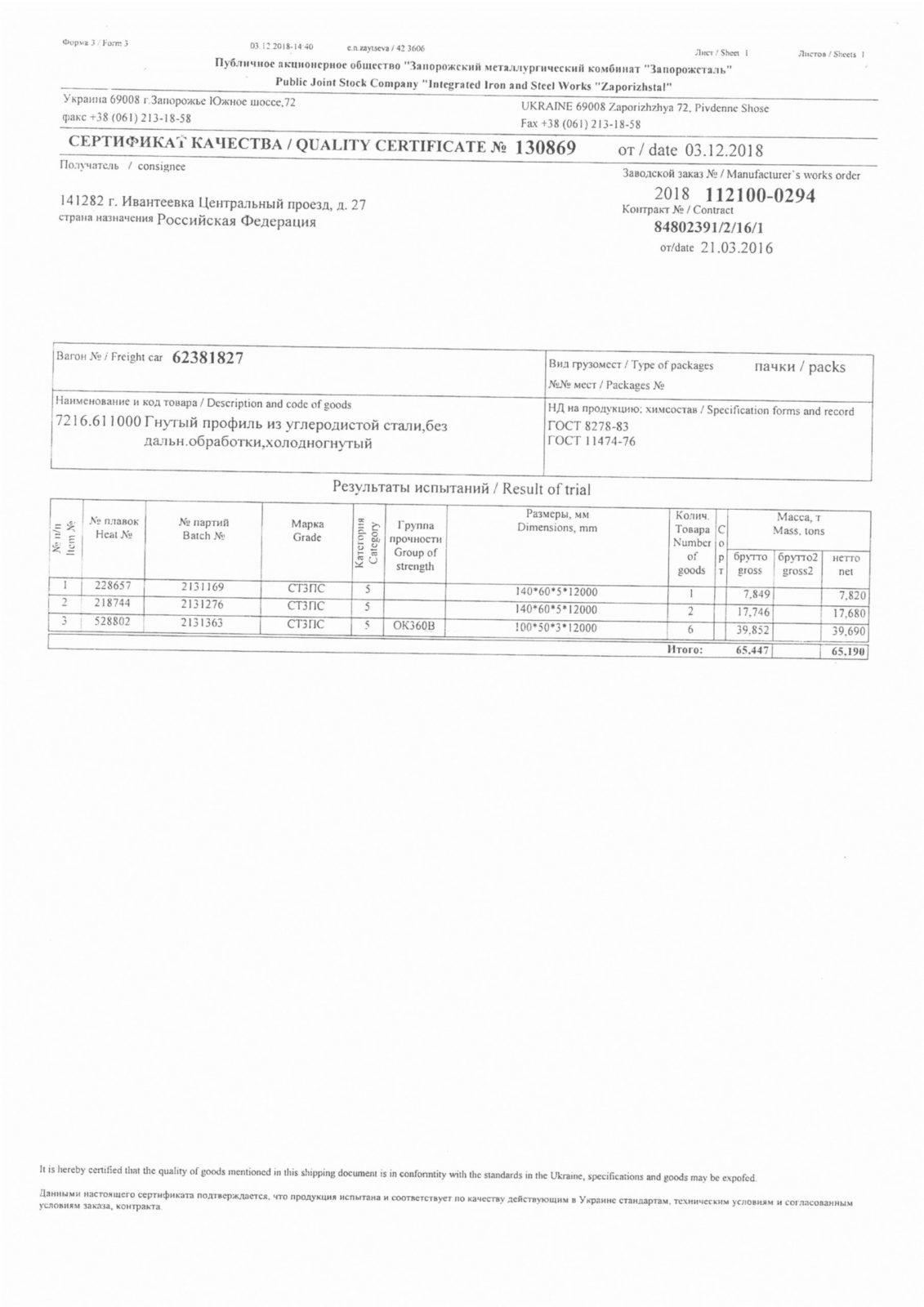 швеллер гн 140х60х5 (2)