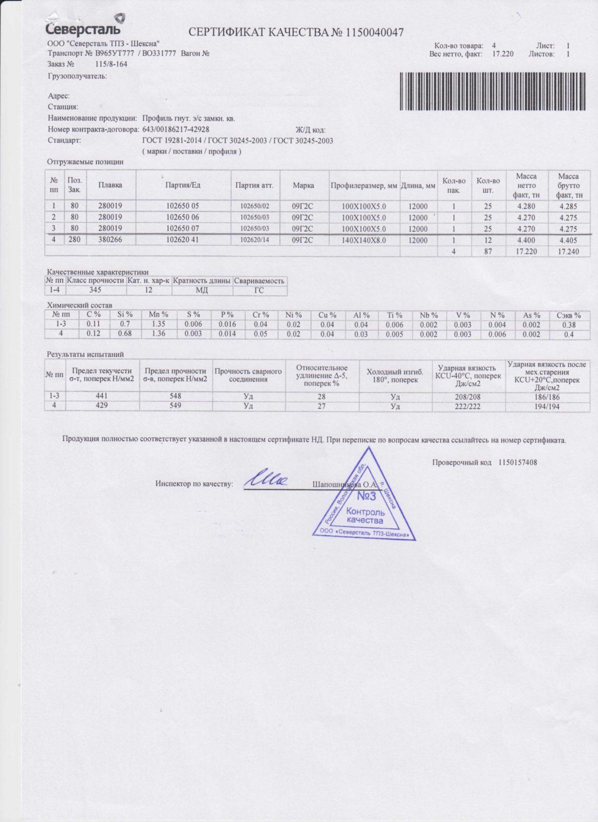 труба профильная 140х8 09г2с (2)