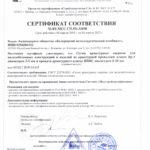 сертификат соответствия на сетку