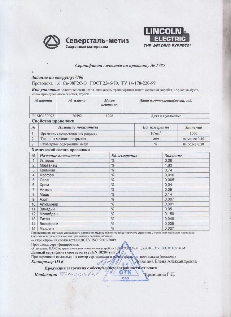 проволока 1,6 св-08Г2С-О