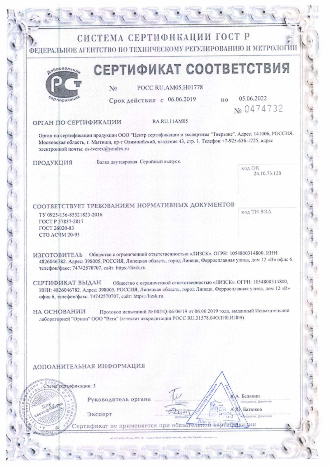 сертификат соответствия на балку двутаврувую