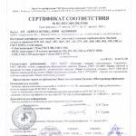 сертификат соответствия на швеллер