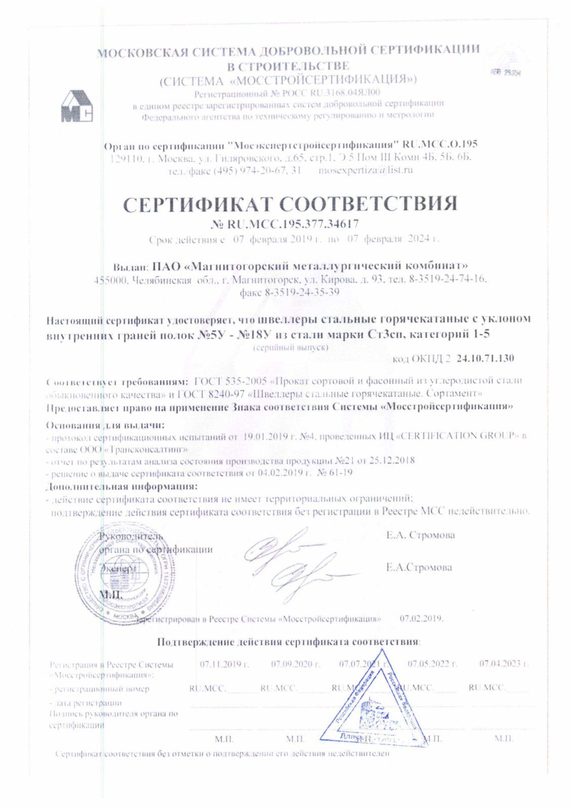 сертификат соответствия на швеллер 5-18