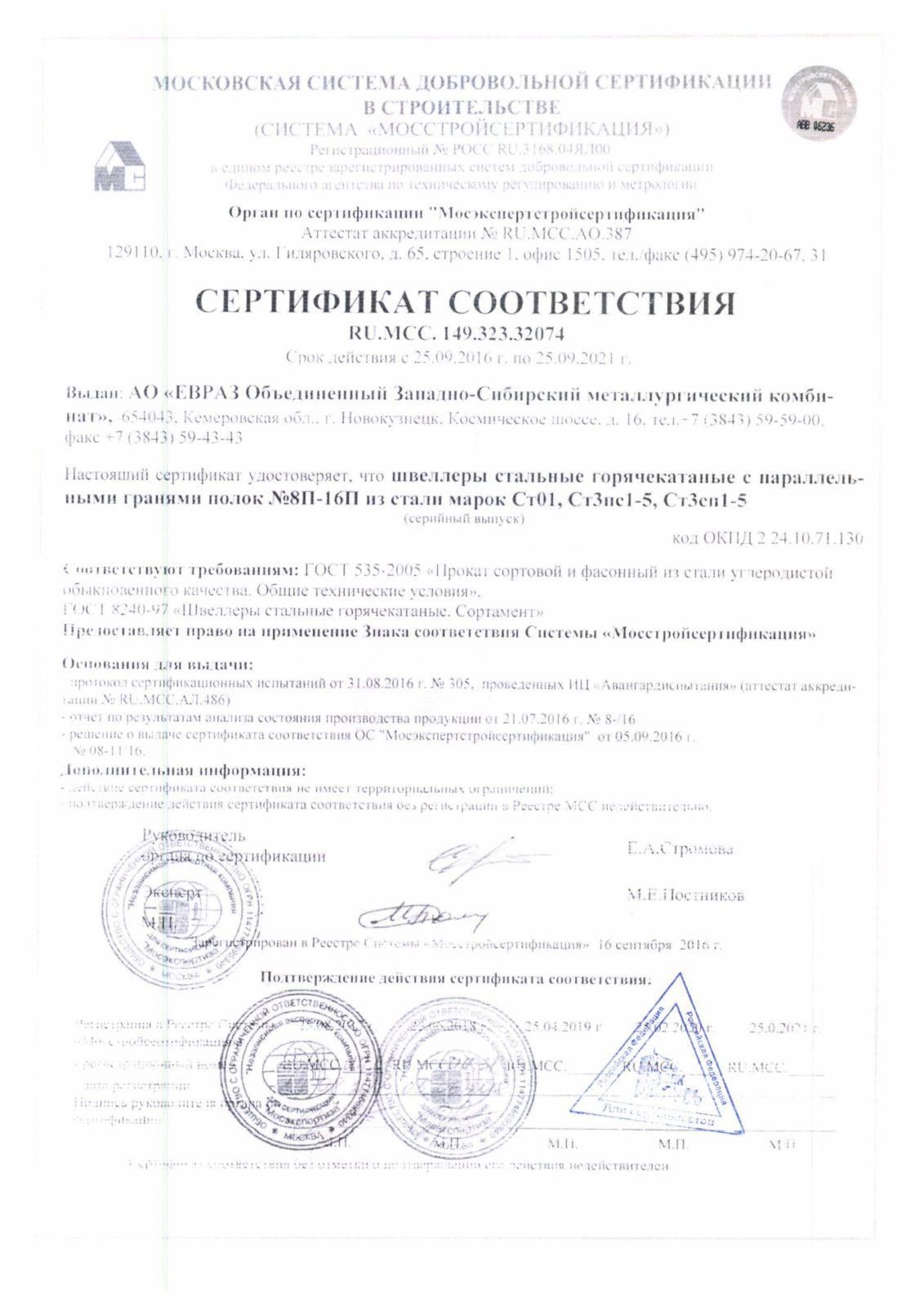 сертификат соответствия на швеллер 8-16
